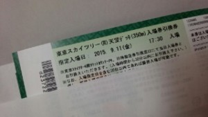東京スカイツリーノセブンチケット